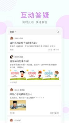 济南空中课堂云点播app