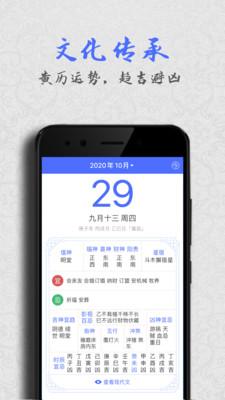 经典万年历app