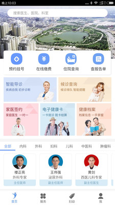 健康义乌app