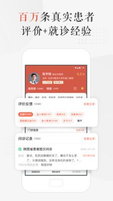小鹿中医app