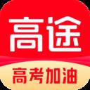高途课堂免费直播课app官网下载 v4.23.30安卓版