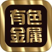 长江有色金属网价格行情官网客户端 v2.0