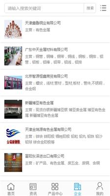 长江有色金属网app