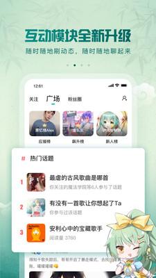 5sing原创音乐app