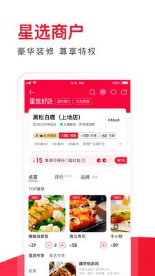 饿了么星选app
