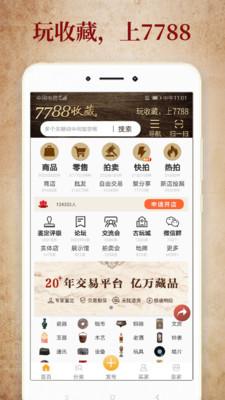 7788收藏网app