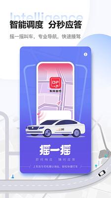 东风出行app
