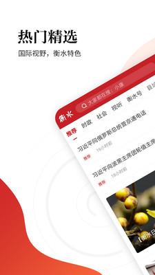 衡水日报app