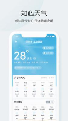 51天气app