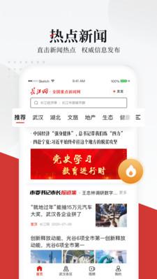 长江网app