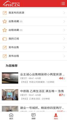 濮阳房产网app