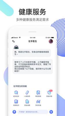 左手医生app