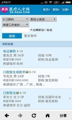 康强网app