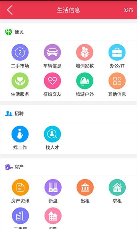 永城信息港app