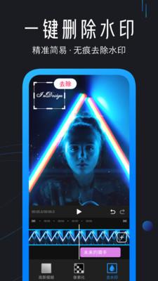 迅捷视频剪辑app