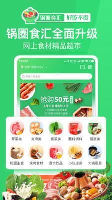 锅圈食汇app