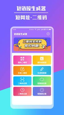 短链接生成器app