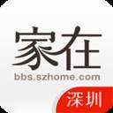 家在深圳我在房网论坛 v5.3.0安卓版