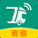 省省回头车app官方版 v6.5.0安卓版