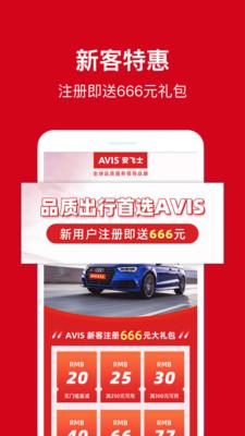 安飞士租车app