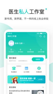百度健康医生版app