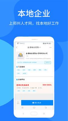 郑州人才网app