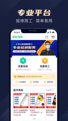 驼驮维保app