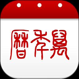 51万年历老黄历app官网下载 v5.3.4安卓版