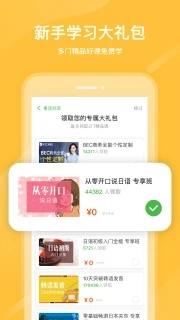 沪江网校app