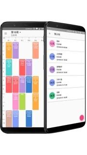 simple课程表app