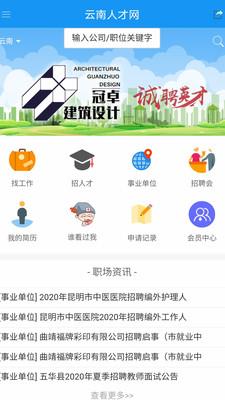 云南人才网app