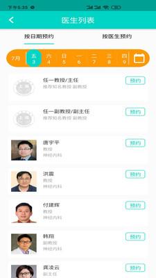 上海儿童医院预约挂号app