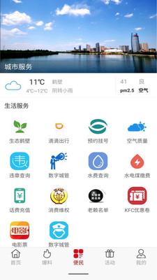 无限鹤壁app