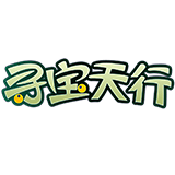 寻宝天行手游交易平台官网版下载 v3.0