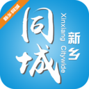 新乡同城手机版 v8.4.2安卓版