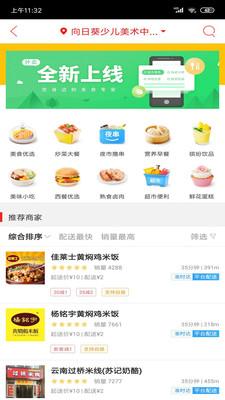 新乡同城app