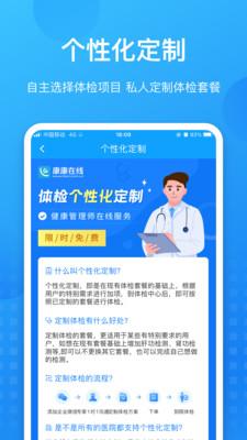 康康在线app