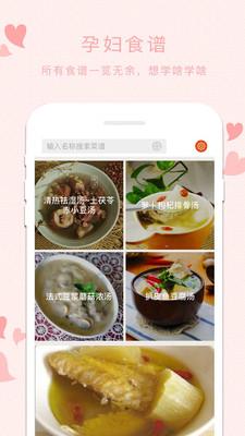 孕妇食谱app