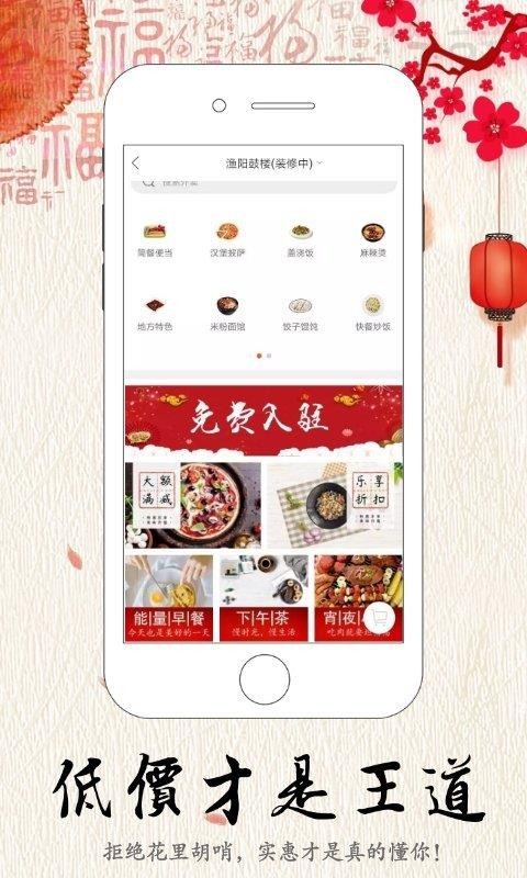 幸福蓟州app