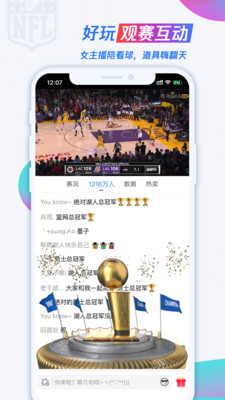 腾讯体育app
