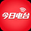 今日电台app官网版下载 v1.4.0安卓版