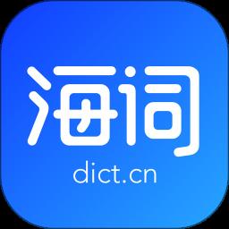海词词典在线翻译app手机客户端下载 v6.1.24