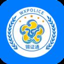 锡证通app2021最新版 v1.2.7安卓版